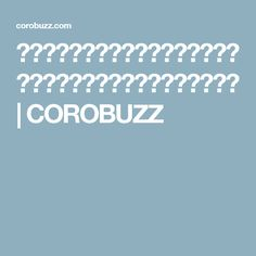 【メモ、メモ、メモッ!】作りたい!の声が殺到した「料理の良知恵」8選 | COROBUZZ