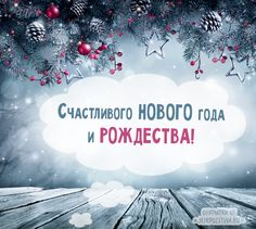 картинка поздравление с рождеством Christmas And New Year, Merry Christmas, Year Of The Rat, Christmas Illustration, Happy New Year, Silhouette, Winter, Cards, Diy