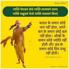 #chanakya #chanakyaa #chanakyaneeti #chanakya_neeti #chanakyaniti #chanakyathoughts #chanakyathought #chankya #chankyaquotes #facts #hindifacts #Suvichar #hindisuvichar #inspiration #chanakya Chankya Quotes Hindi, Sufi Quotes, Quotations, Motivational Lines, Inspirational Quotes, Good Thoughts, Positive Thoughts, Chanakya Quotes, Vedic Mantras