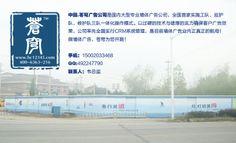 中国•苍穹 专业的墙体广告公司为您提供满意的墙体广告宣传