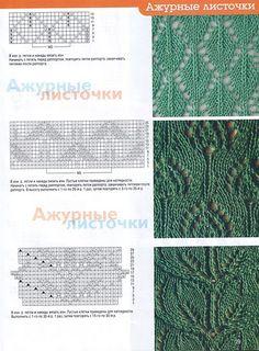 Узоры спицами, knit, knitting - Tatiana Alexeeva - Picasa Web Albums
