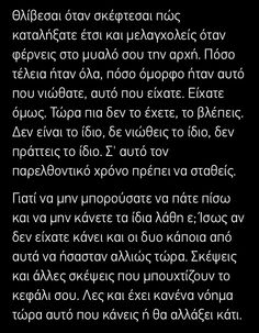 Quotes By Famous People, Greek Quotes, Cute Quotes, Poems, Lyrics, How Are You Feeling, Inspirational Quotes, Thoughts, Love