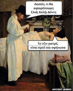 The Real Ancient Memes Funny Greek Quotes, Greek Memes, Funny Quotes, Life Quotes, Funny Memes, Funny Shit, Ancient Memes, Jokes Pics, Stupid Jokes