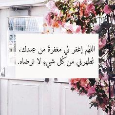 Beautiful Quran Quotes, Quran Quotes Love, Beautiful Arabic Words, Islamic Love Quotes, Islamic Inspirational Quotes, Religious Quotes, Islamic Posters, Islamic Phrases, Love Quotes Wallpaper