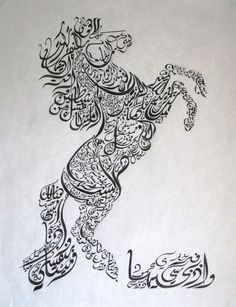 """""""Darwish's Horse' - by Everitte Barbee, using ARABIC CALLIGRAPHY;  This piece depicts a horse using the text of Mahmoud Darwish's poem 'Take My Horse and Slaughter It.'  The poem is written exactly once, beginning in the head of the horse and finishing in the tail in the Arabic calligraphy Diwani Jali.  The title of the poem, along with the author's name, is written in the bottom right of the piece."""