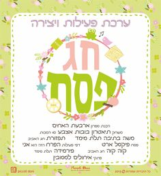 INSTANT DOWNLOAD Hebrew Passover Crafts & Activities set for kids! Passover Printable for kids Happy Pesach Jewish Holiday DIY Happy Pesach, Table Name Cards, Basket Crafts, Craft Kits, Craft Ideas, Happy Spring, Paper Folding, Craft Activities, Love And Light