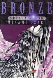 Watch Bronze Zetsuai Since 1989 Online.