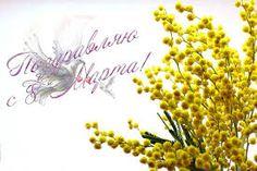 Картинки по запросу красивые открытки к 8 марта