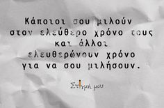 . Greek Quotes, Wise Quotes, Funny Quotes, Inspirational Quotes, Cool Words, Wise Words, Greek Words, Quotes And Notes, Quote Of The Day