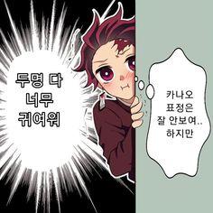 카나오,네즈코[밤이랑 꽃이 떨어지면?](커플링×)귀멸의칼날 : 네이버 블로그 Anime, Comics, Movie Posters, Twitter, Film Poster, Cartoon Movies, Anime Music, Cartoons, Comic