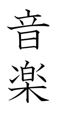 Japanese Symbol for Music, Kanji symbol for Music Music In Japanese, Kanji Japanese, Japanese Quotes, Japanese Symbol, Japanese Art, Japanese Characters, Cool Tats, Japanese Calligraphy, Doodles
