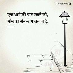 I love my billu maun Shyari Quotes, Hindi Quotes On Life, Crush Quotes, People Quotes, Words Quotes, Life Quotes, Famous Quotes, Mixed Feelings Quotes, Attitude Quotes
