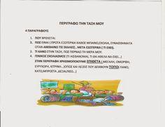 Φέτος στην παραγωγή γραπτού λόγου ξεκινήσαμε με την περιγραφή.Χρησιμοποιούμε φύλλα ντοσιέ και κάθε φορά κολλούν σε ένα φύλλο τις πληρ... Writing Activities, Education, School, Blog, Teaching Ideas, Greek, Greek Language, Schools, Teaching