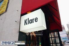 간판 창고「Klare」✓ 고정형 어닝과 소형 포인트간판으로 구성된 간판입니다. ✓ 옷가게는 ... It Works, Cinema, Movies, Nailed It, Movie Theater