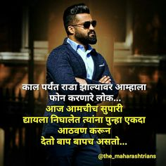 Image may contain: 1 person, sunglasses, beard and text Inspirational Quotes In Marathi, Marathi Love Quotes, Love Quotes For Her, Best Love Quotes, Good Thoughts Images, Personality Quotes, Personality Types, Actor Quotes, Positive Attitude Quotes
