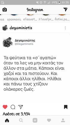 Heart Broken, Greek Quotes, Instagram, Lost Love, Unrequited Love