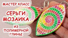 Faux mosaic in Russian. Clear pictures/process  #Polymer #Clay #Tutorials