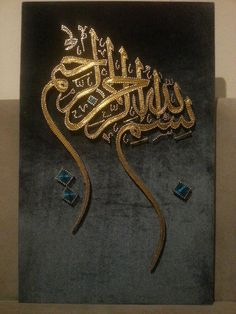 Rahman ve Rahim olan Allah'ın adıyla. ..Besmele filografi çalışmam. Beautiful Calligraphy, Islamic Art Calligraphy, Caligraphy, Radha Krishna Wallpaper, Islamic Pictures, String Art, Quilling, Paper Flowers, Allah Names