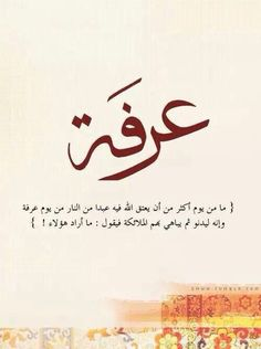 يوم عرفة Day of Arafah Islamic Phrases, Islamic Messages, Islamic Quotes, Juma Mubarak Pictures, Coran Tajwid, Eid Wallpaper, Eid Al Adha Greetings, Muslim Pray, Inside Art