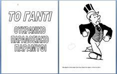 the mitten 1 Winter Art, Mittens, Fairy Tales, Memes, Fairies, Greek, Wordpress, School, Crafts