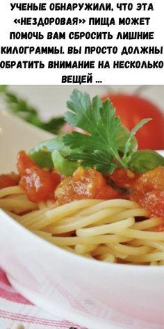 Любители макаронных изделий обрадуются! Исследования показывают, что макароны не заставляют вас набирать вес, а помогают вам его потерять! Паста — любимое блюдо по всему миру.