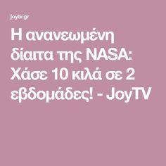 Η ανανεωμένη δίαιτα της NASA: Χάσε 10 κιλά σε 2 εβδομάδες! - JoyTV Nasa, Herbal Remedies, Health And Wellness, Health Fitness, Health Care, Health Benefits Of Ginger, Health Tonic, Natural Sleep Remedies, Weight Loss