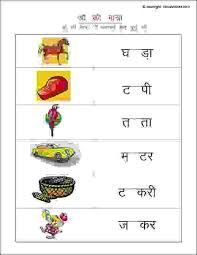 Image Result For Hindi Worksheets For Grade 1 Free Printable With