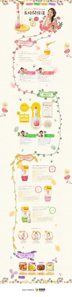 清新手绘蜂蜜洗面奶产品专题,来源自黄蜂网http://woofeng.cn/
