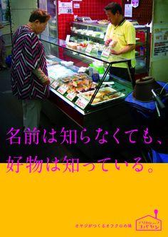 笑えてウマい!話題になった大阪・文の里商店街のポスター作品まとめ!vol.3