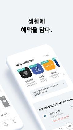 ISP/페이북 - Google Play 앱 User Interface Design, Ui Ux Design, App Promotion, Tablet Ui, Application Design, Ui Kit, App Ui, Mobile Design, Mobile Ui