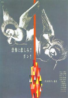 Flyer Goodness: 1964 Tokyo Olympics Posters by Yusaku Kamekura -- Modern Japanese Graphic Art Vintage Typography, Typography Poster, Graphic Design Illustration, Graphic Art, Flyer And Poster Design, Poster Prints, Art Prints, Posters, Kunst Poster