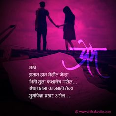 184 Best Marathi Quotes Images Marathi Quotes Daily Inspiration