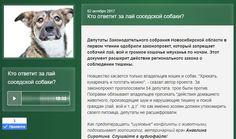 Комментарий на радио РОССИИ от питомника кошек Nefertee: http://abyssin.net/radiorossii.htm В Новосибирске будут штрафовать за громкий лай собак и мяуканье кошек.🐶🐱🐼