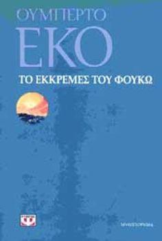 ΤΟ ΕΚΚΡΕΜΕΣ ΤΟΥ ΦΟΥΚΩ Umberto Eco, Books, Livros, Libros, Book, Book Illustrations, Libri
