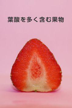 いちごは果物の中でも葉酸が豊富。そのまま食べられるので、含有分をきっちりとれます。 #葉酸不足 #葉酸男性 #葉酸果物 #葉酸効能 #葉酸働き #葉酸小松菜 #葉酸食べ物 #葉酸 Vitamins, Strawberry, Peach, Fruit, Food, Essen, Strawberry Fruit, Peaches, Meals