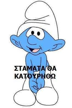 Funny Greek Quotes, Funny Quotes, Chuck Norris, Emoticon, True Words, Memes, Minions, Picture Video, Smurfs