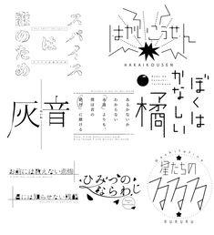 某所でやってた30日ロゴチャレンジのログです。pic.twitter.com/dbUOZhw6Bm Typo Logo Design, Graphic Design Fonts, Lettering Design, Brand Identity Design, Branding Design, Word Design, Text Design, Monogram Logo, Desenhos Love