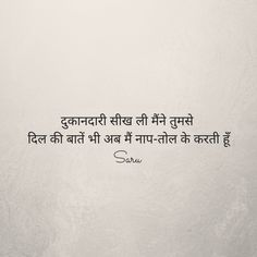 Saru Singhal Poetry, Quotes by Saru Singhal, Hindi Poetry, Baawri Basanti Shyari Quotes, Motivational Quotes In Hindi, Like Quotes, Fact Quotes, Poetry Quotes, Qoutes, Good Thoughts Quotes, Mixed Feelings Quotes, True Feelings