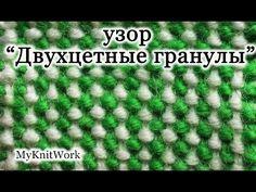 Вязание в технике Бриошь — видео NofolloW.Ru