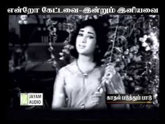 Old Song Download, Audio Songs Free Download, Film Song, Mp3 Song, Tamil Video Songs, Bollywood Actors, Film Industry, Youtube, Books