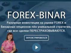 Forexbinar интервью с трейдером