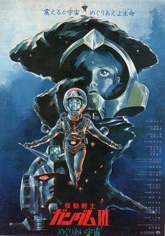 『機動戦士ガンダムⅢ/めぐりあい宇宙(そら)編』(1982年3月公開)
