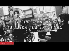 Greek Plays, Greek Music, Find Us On Facebook, Dj, Concerts, Youtube, Movies, Movie Posters, Instagram