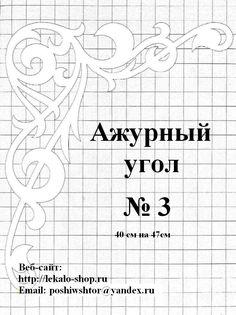 № 3  Ажурный угол  40см на 47см -300р