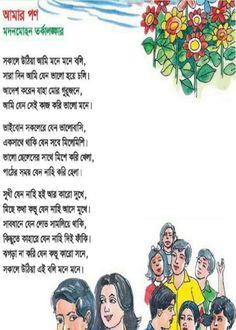 Bengali Poems, Bengali New Year, Bangla Quotes, Learn English Grammar, Kolkata, Literature, Poetry, Knowledge, Typography