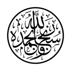 Subhan Allah Wa Bihamdihi in Thuluth Script Arabic Calligraphy Art, Caligraphy, Eps Vector, Vector File, String Art, Presentation Templates, Hand Embroidery, Stencils, Outlines