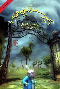 Persian translation, 2012 - Alice in Wonderland by Lewis Carroll - , 1865.