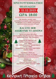 Θήβα: Παρασκευή 11 Δεκεμβρίου η Χριστουγεννιάτικη Εκδήλωση για το άναμμα του Δέντρου - ΡΟΥΜΕΛΗ - ΣΤΕΡΕΑ ΕΛΛΑΔΑ