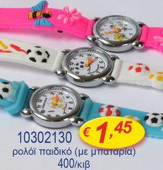 Παιδικά ρολόγια χειρός με μπαταρία