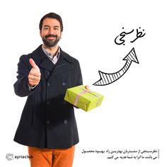 💳 نظرسنجی از مشتریان بهترین راه  بهبود محصول می باشد، ما آنرا به شما هدیه  می کنیم.    @ayriaclub  www.myayria.com